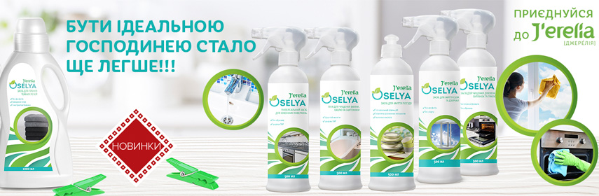 Джерелія - Засіб для прання кольорових речей, серія Oselya
