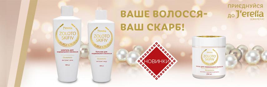 Джерелія - Бальзам кондиціонер для нормального волосся з біозолотом та екстрактом меду