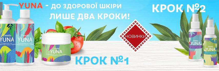 Джерелія - очищуючий гель з екстрактами томату і базиліку