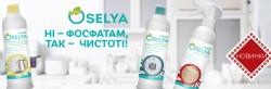 Серія Oselya – Ні фосфатам, Так чистоті!