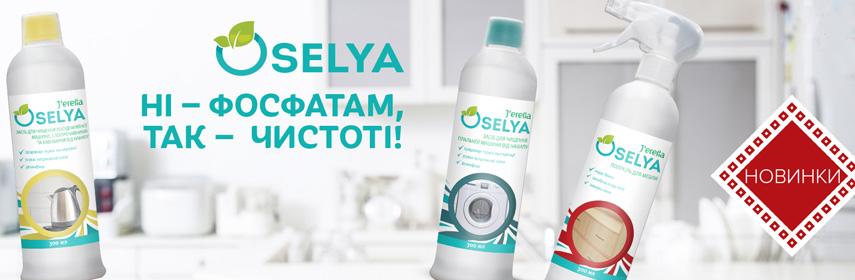 Джерелия: Джерелія: Jerelia - Oselya