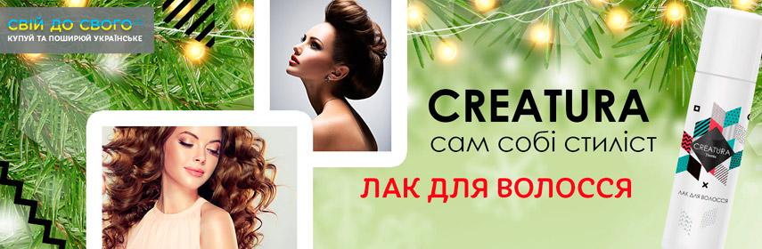 Лак для волосся CREATURA - Косметика Джерелия