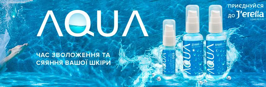 Jerelia Aqua - Новинка каталогу