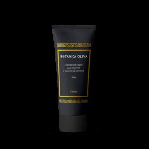 Джерелія-00717, Перлинний скраб для обличчя з оливою та лотосом, Jerelia Botanica Oliva